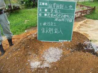 土壌改良材と保水剤